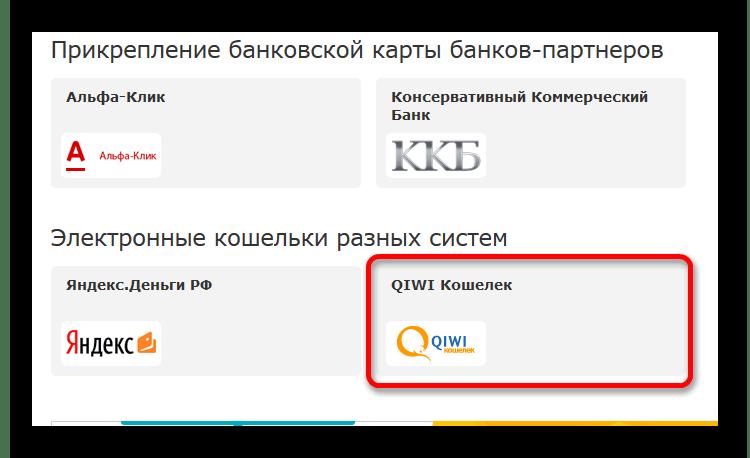 Выбор кошелька Киви для привязки в Вебмани