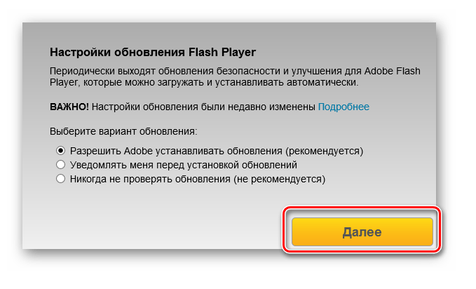 Выбор настроек обновления Adobe Flash Player при установке