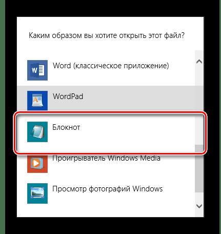 Выбор программы для открытия файла hosts в операционной системе Виндовс