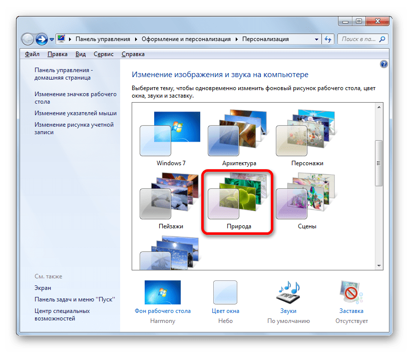 Выбор темы в окне изменения изображения и звука на компьютере в Windows 7