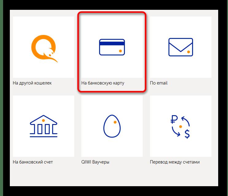 Выбор перевода на банковскую карту через QIWI