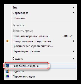 Вызов апплета Разрешение экрана с рабочего стола Windows