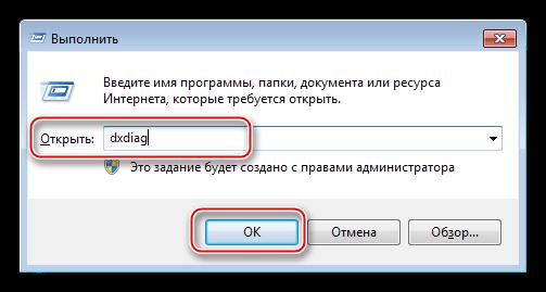 Вызов панели диагностики DirectX в меню Выполнить