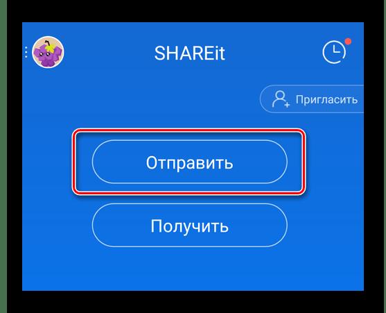 Жмем кнопку Отправить в SHAREit для Android