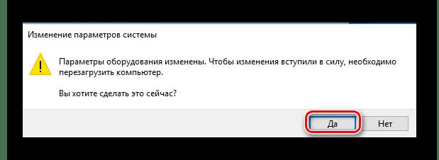 Запрос на перезагрузку компьютера после установки ПО