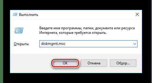 Запуск программы управления дисками