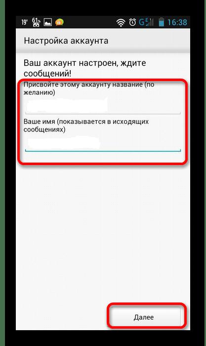 название и имя аккаунта на яндекс почте