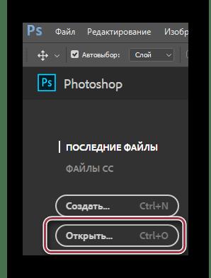 открытие файла кнопкой в photoshop
