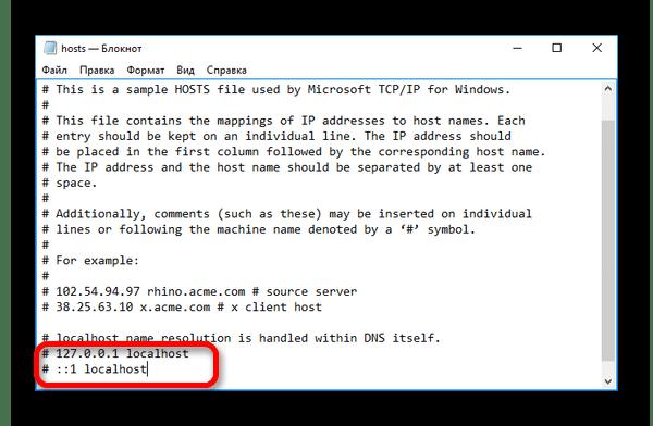 стандартный вид файла hosts