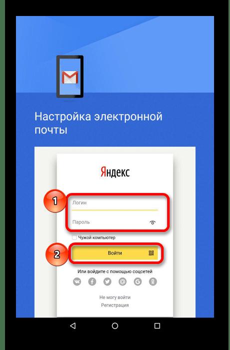 ввод данных аккаунта на яндексе в gmail