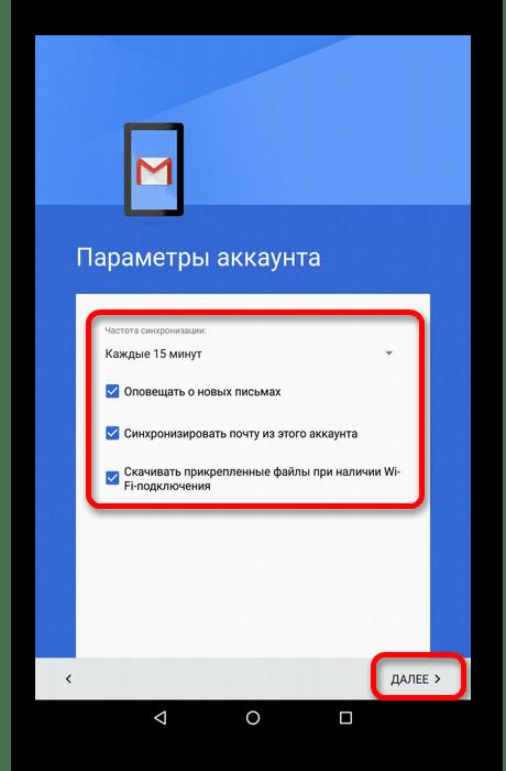 выбор параметров аккаунта в gmail