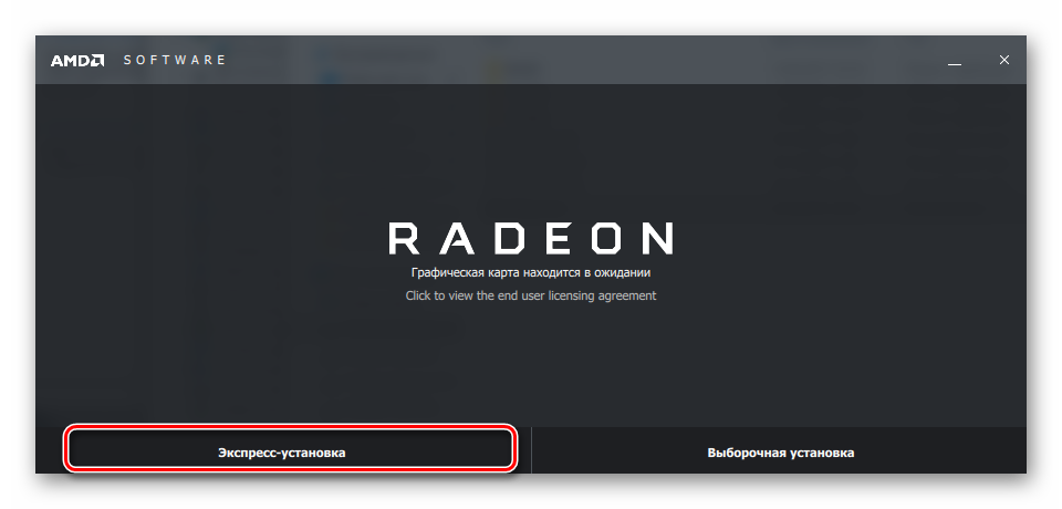 AMD Radeon Software Crimson Экспресс-установка