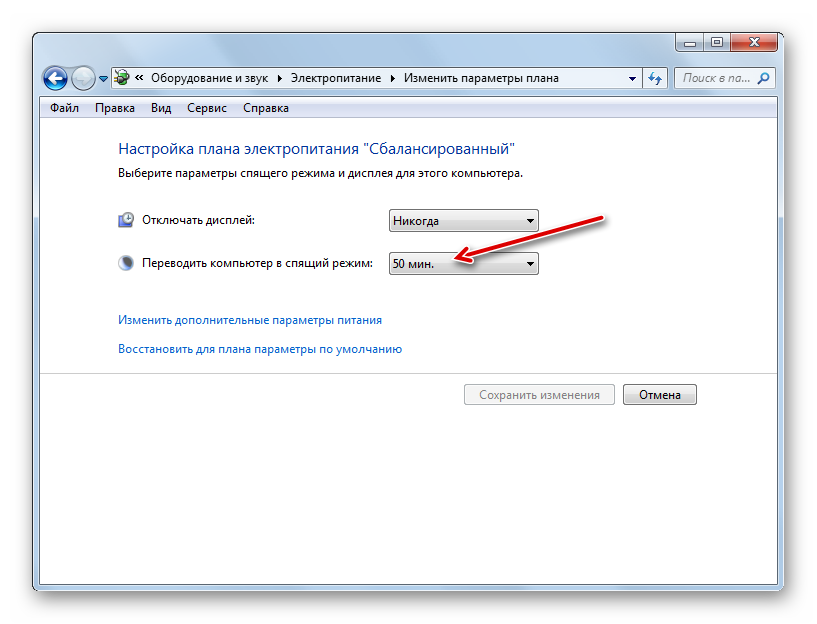 Актуальное время активации спящего режима в окне настройки текущего плана энергопитания в Windows 7