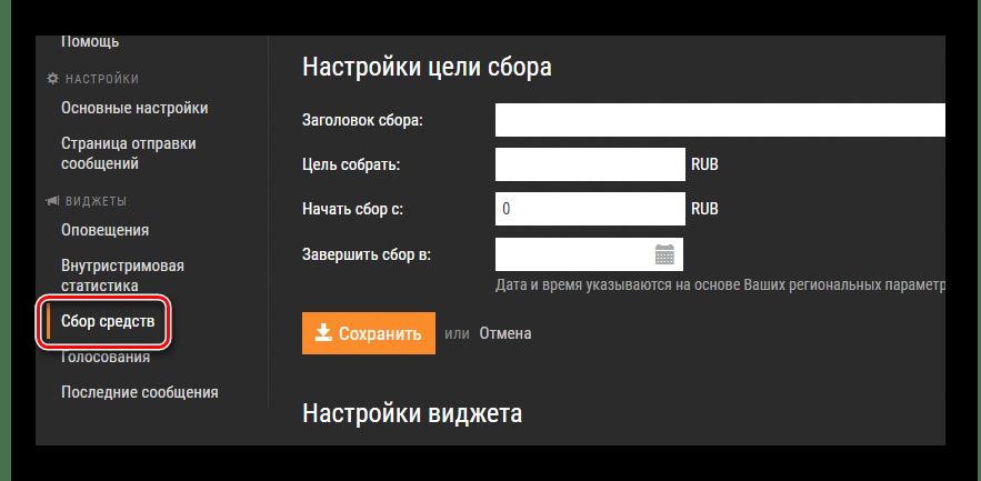 Cбор средств DonationAlerts