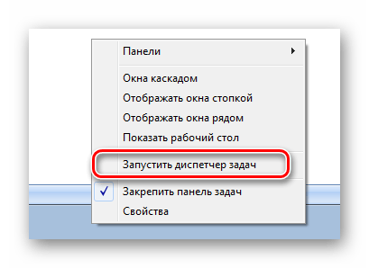 Диспетчер задач Windows 7
