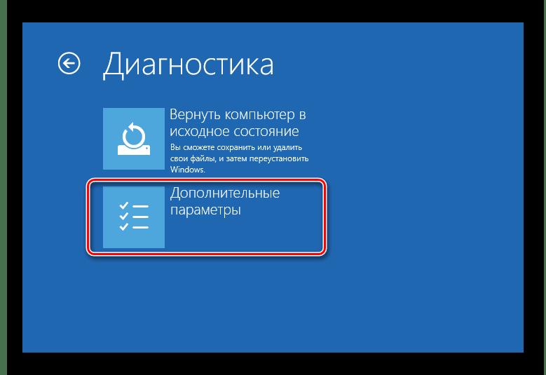 Дополнительные параметры до загрузки Windows