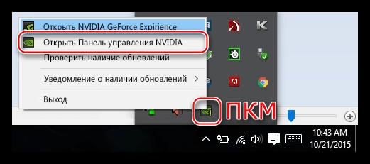 Доступ к Панели управления Nvidia Через GeForce Experience в системном трее Windows