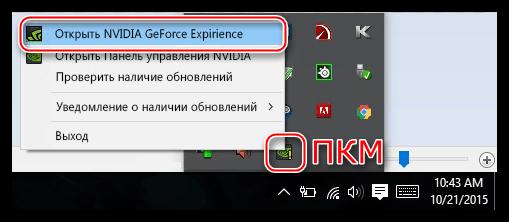 Доступ к программе GeForce Experience из системного трея Windows для обновления драйверов видеокарты NVIDIA