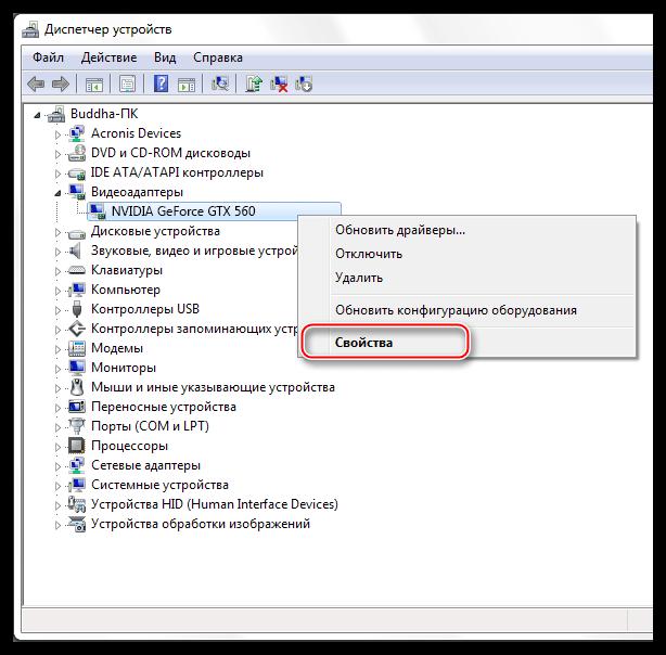 Доступ к свойствам видеоадаптера из Диспетчера устройств при обновлении драйверов NVIDIA
