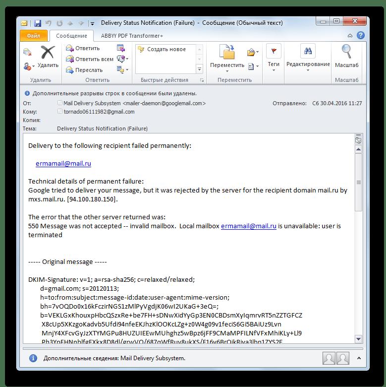 Файл в формате EML открыт в программе Microsoft Outlook