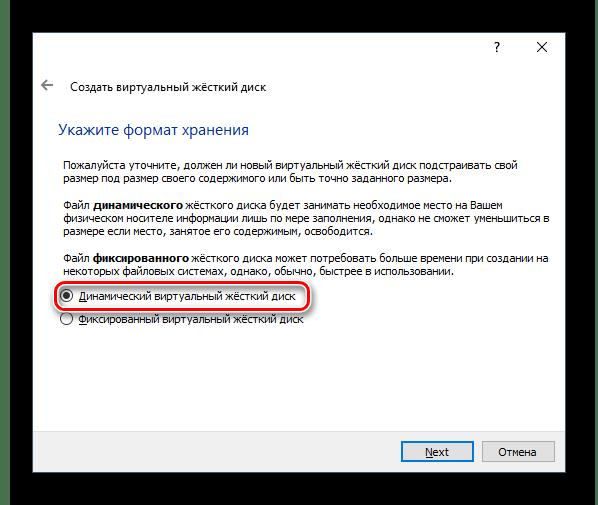 Формат хранения жесткого диска для виртуальной машины Windows 10 в VirtualBox