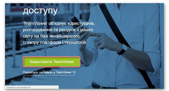 Идем на официальный сайт TeamViewer