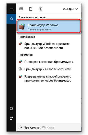 Ищем Брандмауэр в поиске Windows