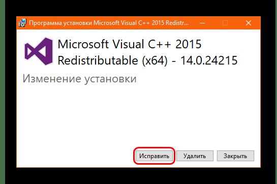 Исправление библиотеки Visual C++