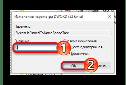 Изменение параметра DWORD 32 бита в редакторе реестра