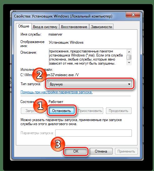 Изменение свойств службы Установщик Windows