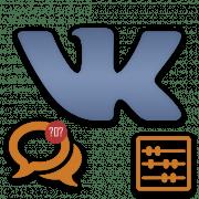 Как узнать, сколько сообщений в диалоге ВКонтакте