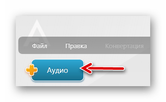 Кнопка Аудио во Freemake Audio Converter