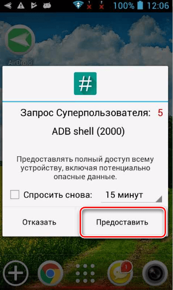 Lenovo IdeaPhone A369i MTK Droid Tools предоставление рут прав ADB Shell