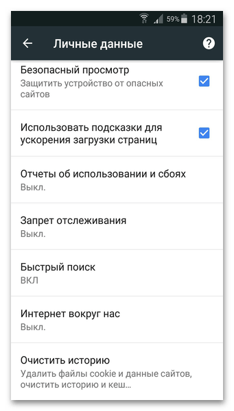 Личные данные Google Chrome