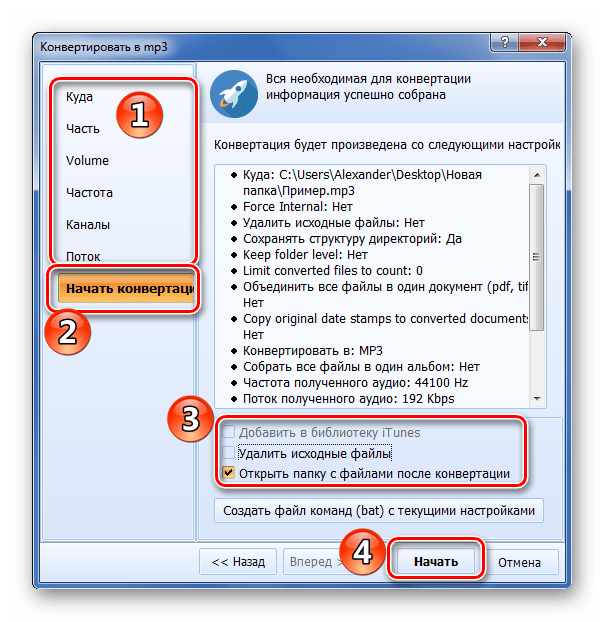 Настройка и запуск конвертирования в Total Audio Converter