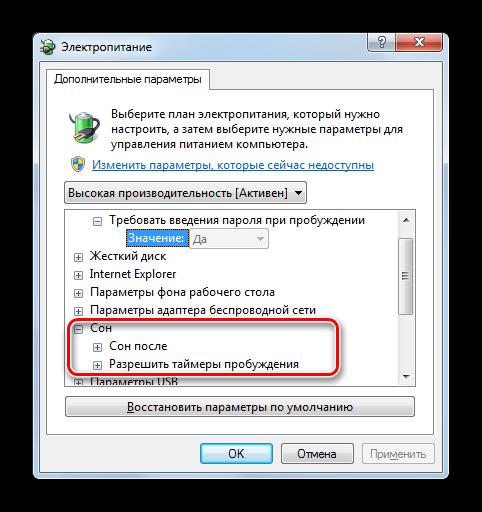 Настройки гибернации отсутсвуют в окне дополнительных параметров электропитания в Windows 7