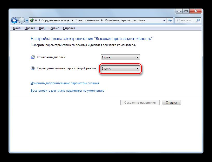 Окно настройки плана электронитания в Windows 7