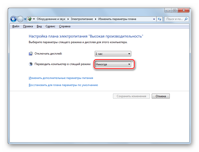 Окно настройки текущего плана энергопитания в Windows 7