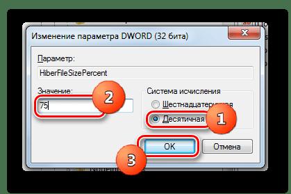 Окно редактирования параметра HiberFileSizePercent в системном реестре в Windows 7