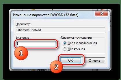 Окно редактирования параметра HibernateEnabled в системном реестре в Windows 7
