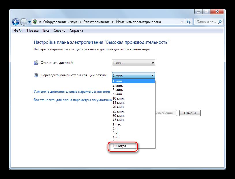 Отключение спящего режима в окне настройки плана электронитания в Windows 7
