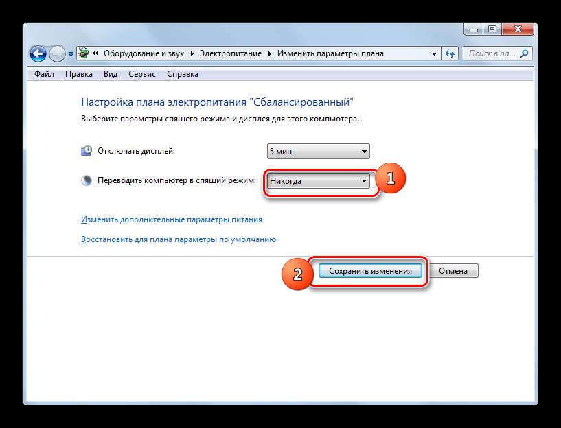 Отключение спящего режима в окне настройки задействованного плана электропитания в Windows 7