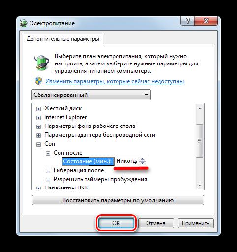 Отключение включения спящего режима в окне дополнительных параметров электропитания в Windows 7