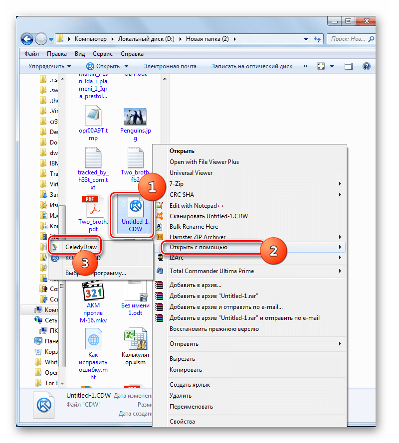 Открытие файла CDW в программе CeledyDraw в Проводнике Windows через контекстное меню