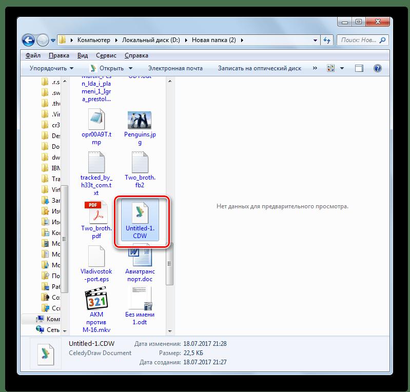 Открытие файла CDW в программе CeledyDraw в Проводнике Windows