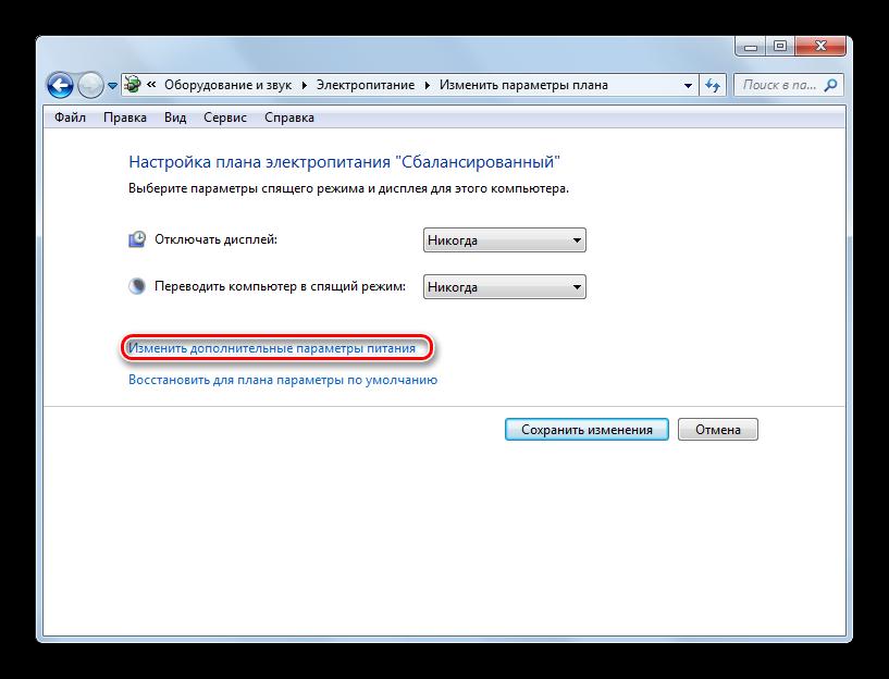Переход к изменению дополнительны параметров питания для текущего плана в окне настройки текущего плана энергопитания в Windows 7