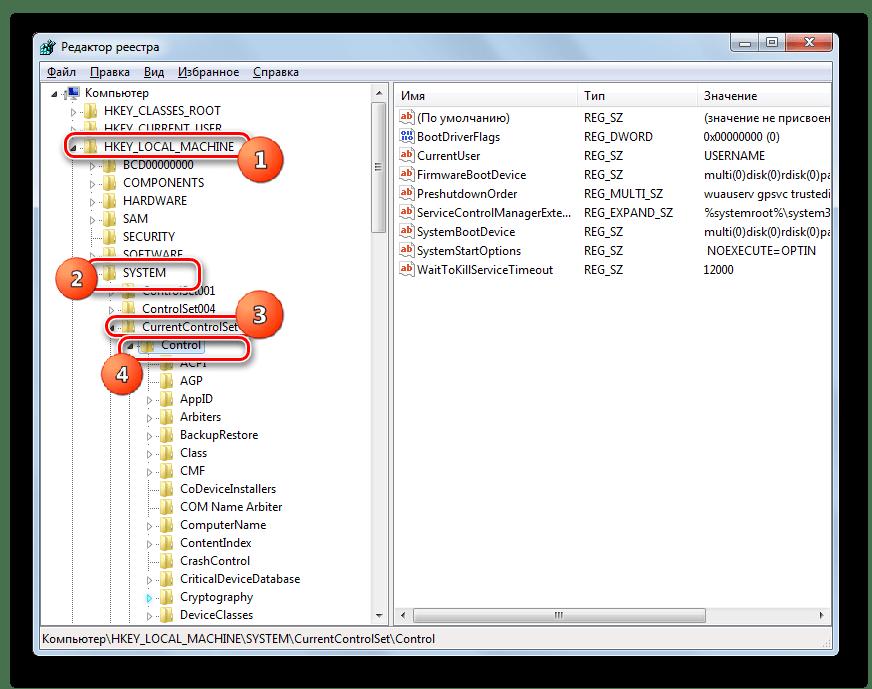 Переход по системному реестру в Windows 7