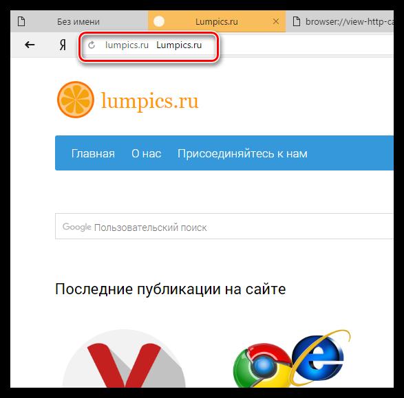 Переход по сслке из кэша в Яндекс.Браузере