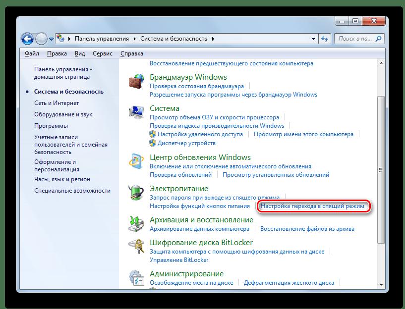 Переход в окно настройки перехода в спящий режим в разделе Система и безопасность Панели управления в Windows 7