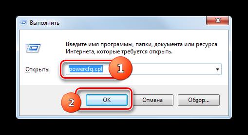Переход в окно выбора плана элекропитания через ввод команды в окно Выполнить в Windows 7